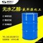 无水乙醇 工业级 国标优级品 无水酒精25升 厂家批发无水乙醇99.9