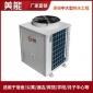 空气能热水器 商用 承接空气源热泵热水器热水工程 厂家直销
