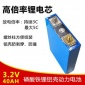 全新3.2v40ah动力高倍率太阳能逆变器电摩电动车72v磷酸铁锂电池